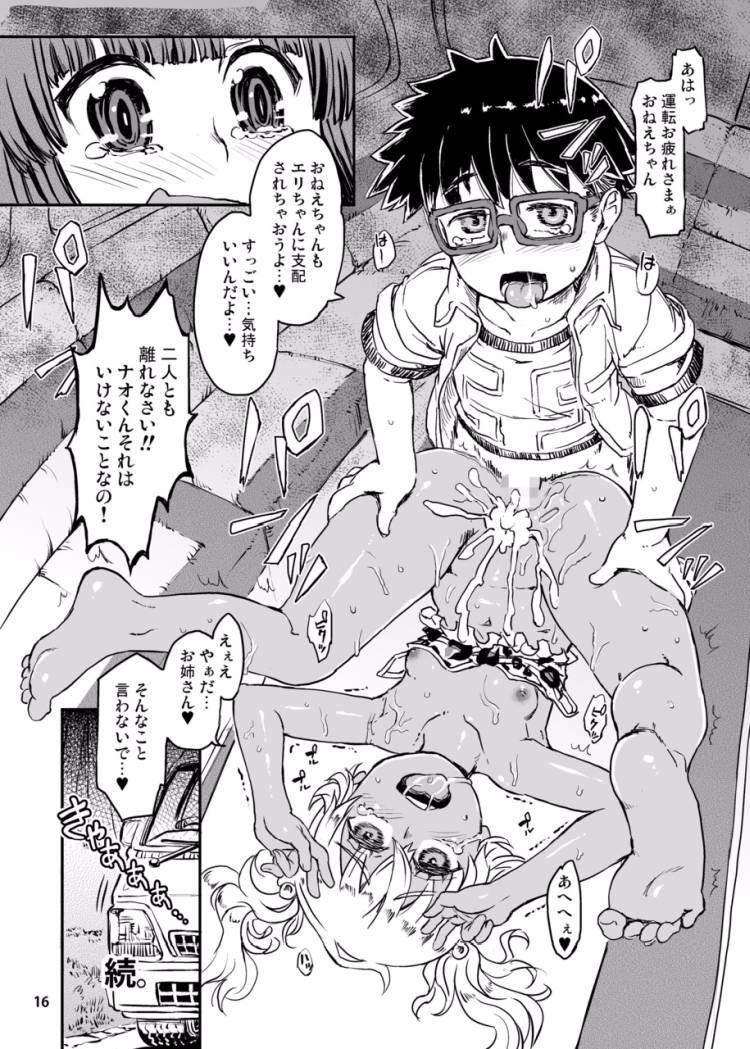 【ロリビッチエロ漫画】サキュバスらぶどらいぶ2_00017