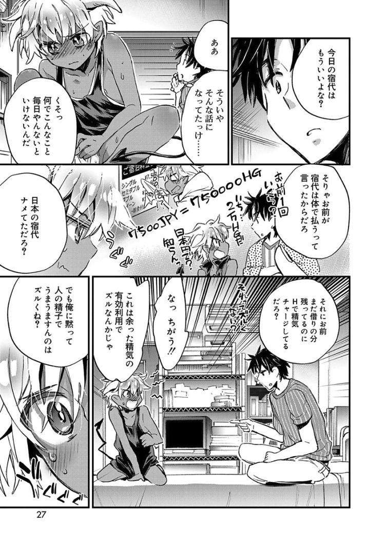 【BLショタエロ漫画】褐色悪魔と腹黒男2_00005