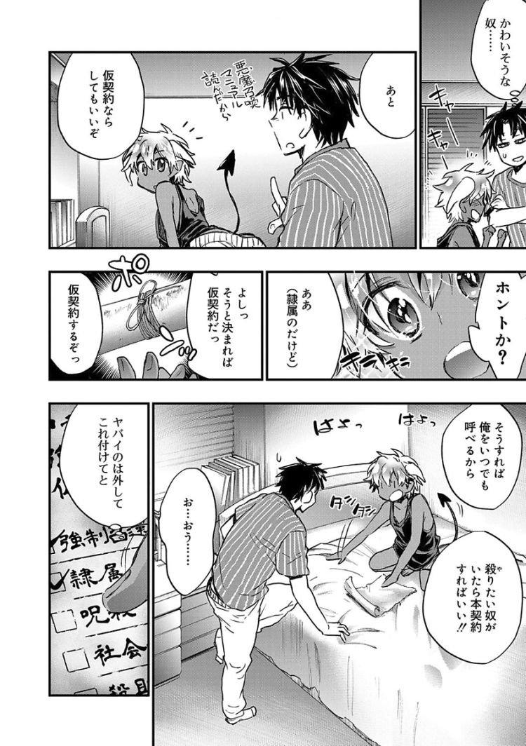 【BLショタエロ漫画】褐色悪魔と腹黒男2_00012