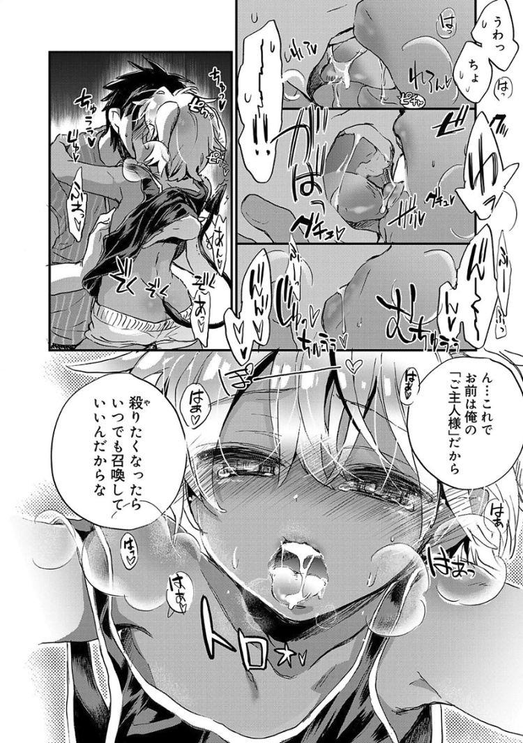 【BLショタエロ漫画】褐色悪魔と腹黒男2_00014