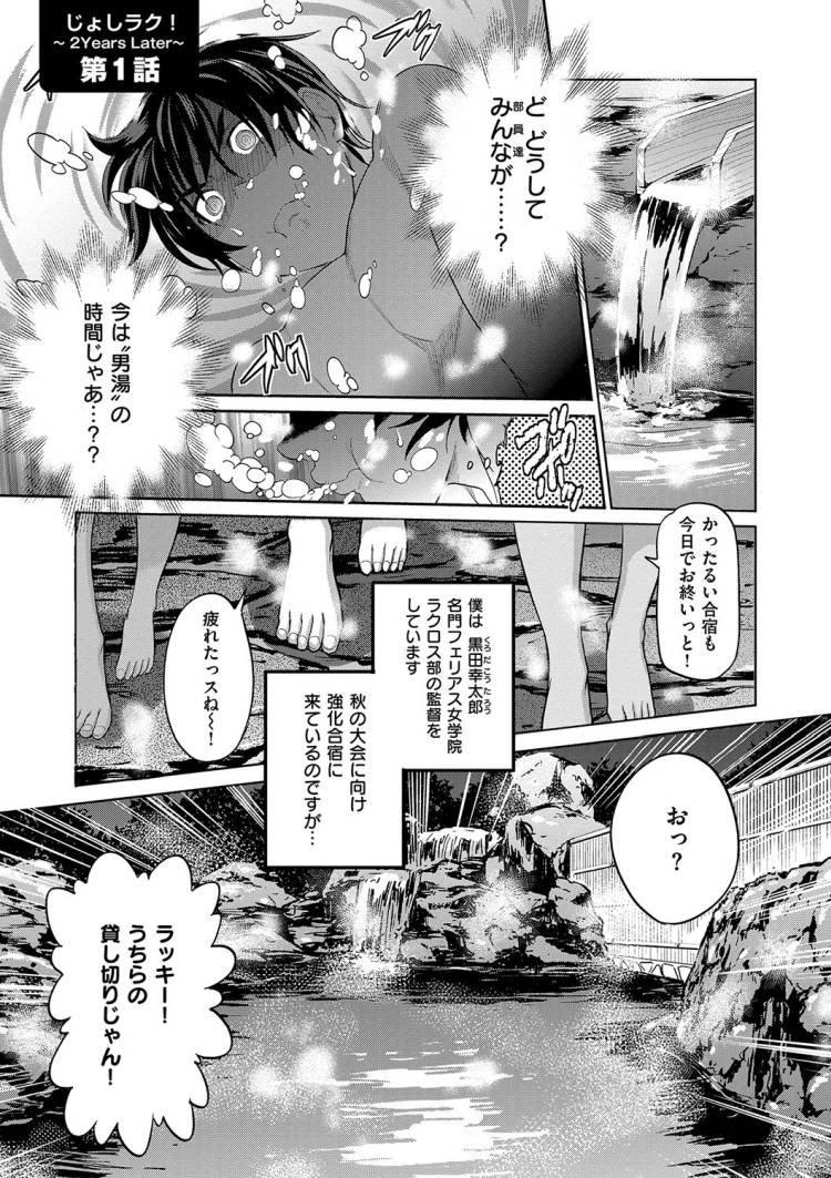 【巨乳女子高生エロ漫画】じょしラク2_00002
