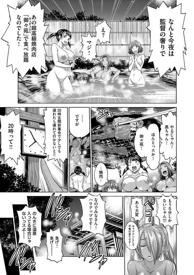 【巨乳女子高生エロ漫画】じょしラク2_00010