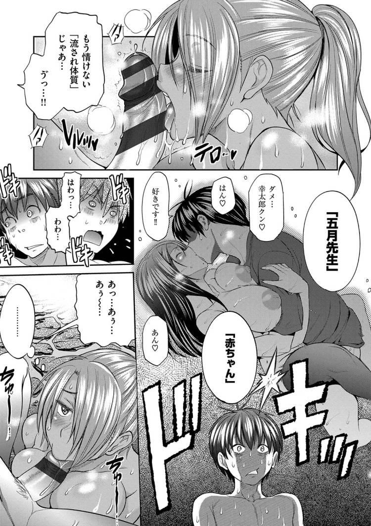 【巨乳女子高生エロ漫画】じょしラク2_00014