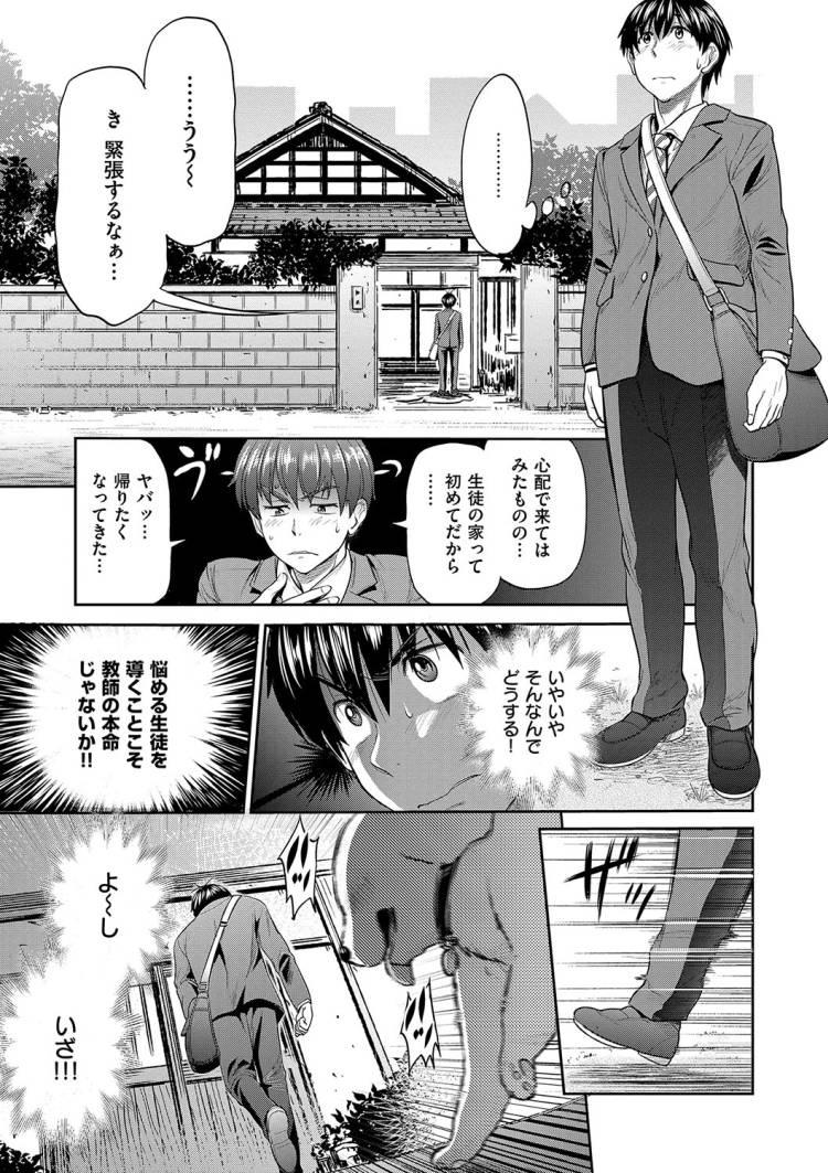 【巨乳女子高生エロ漫画】じょしラク2_00040
