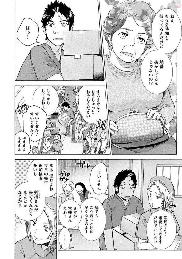 【ナース巨乳エロ漫画】おっパラダイスは診療中5_00002