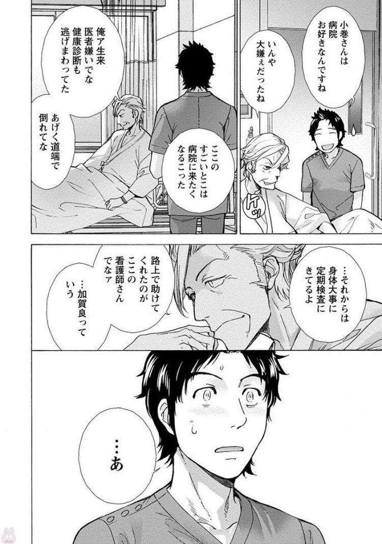 【ナース巨乳エロ漫画】おっパラダイスは診療中5_00012