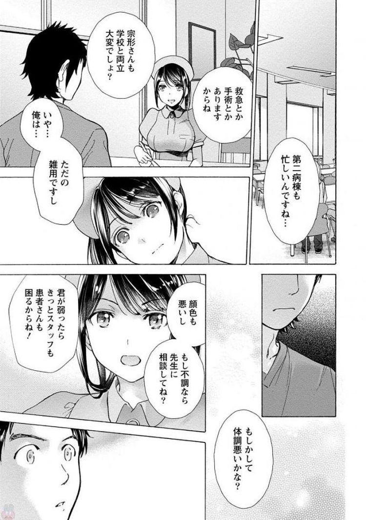 【ナース巨乳エロ漫画】おっパラダイスは診療中5_00015