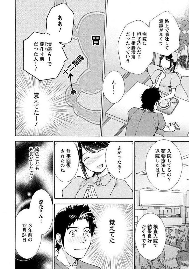 【ナース巨乳エロ漫画】おっパラダイスは診療中5_00018