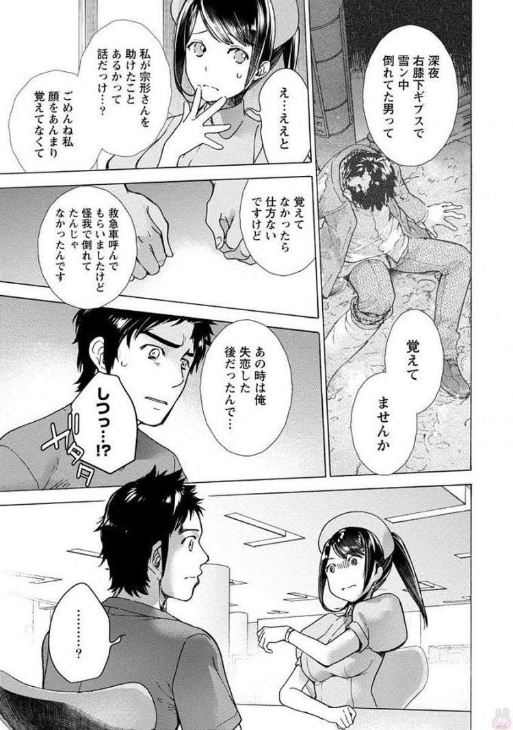 【ナース巨乳エロ漫画】おっパラダイスは診療中5_00019