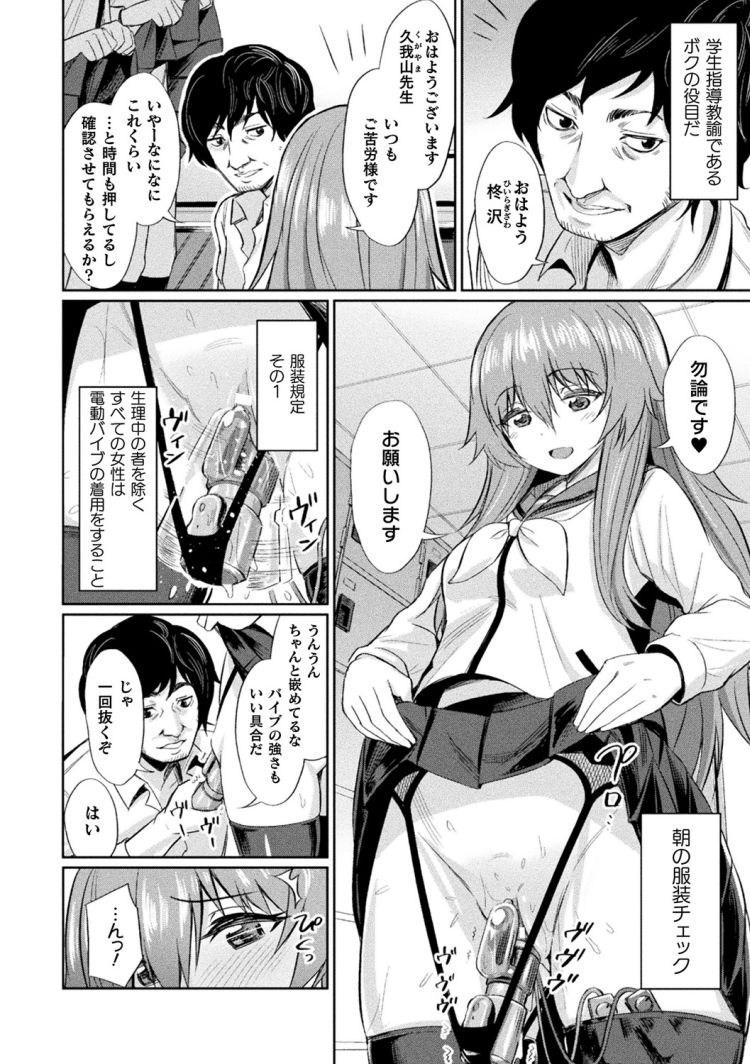 【ロリ巨乳エロ漫画】催眠学生指導_00002