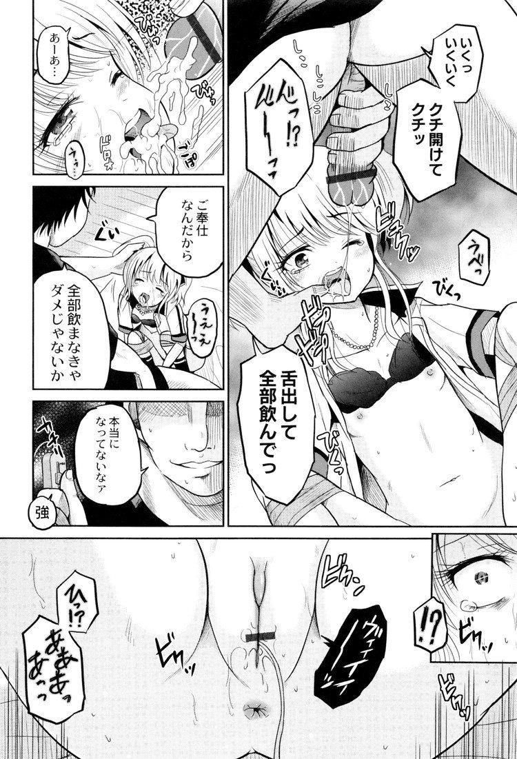 【近親相姦レイプエロ漫画】淫嬢SISTERS3_00010