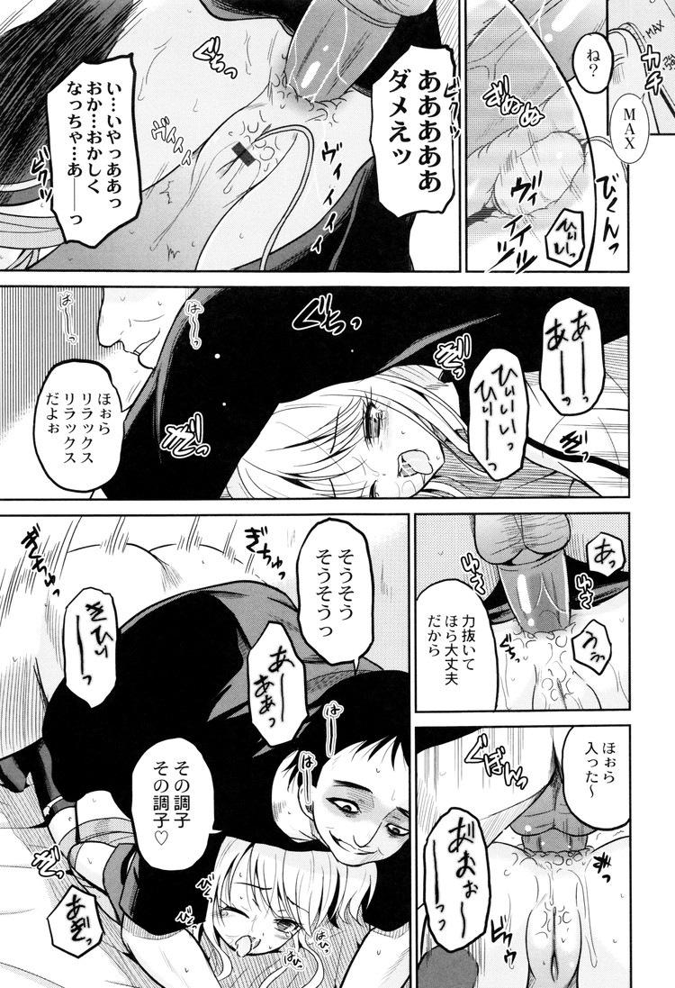 【近親相姦レイプエロ漫画】淫嬢SISTERS3_00015