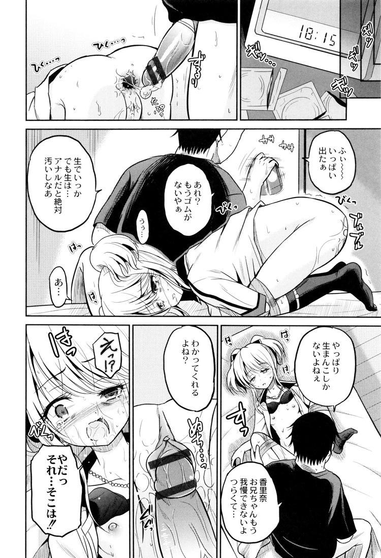 【近親相姦レイプエロ漫画】淫嬢SISTERS3_00018