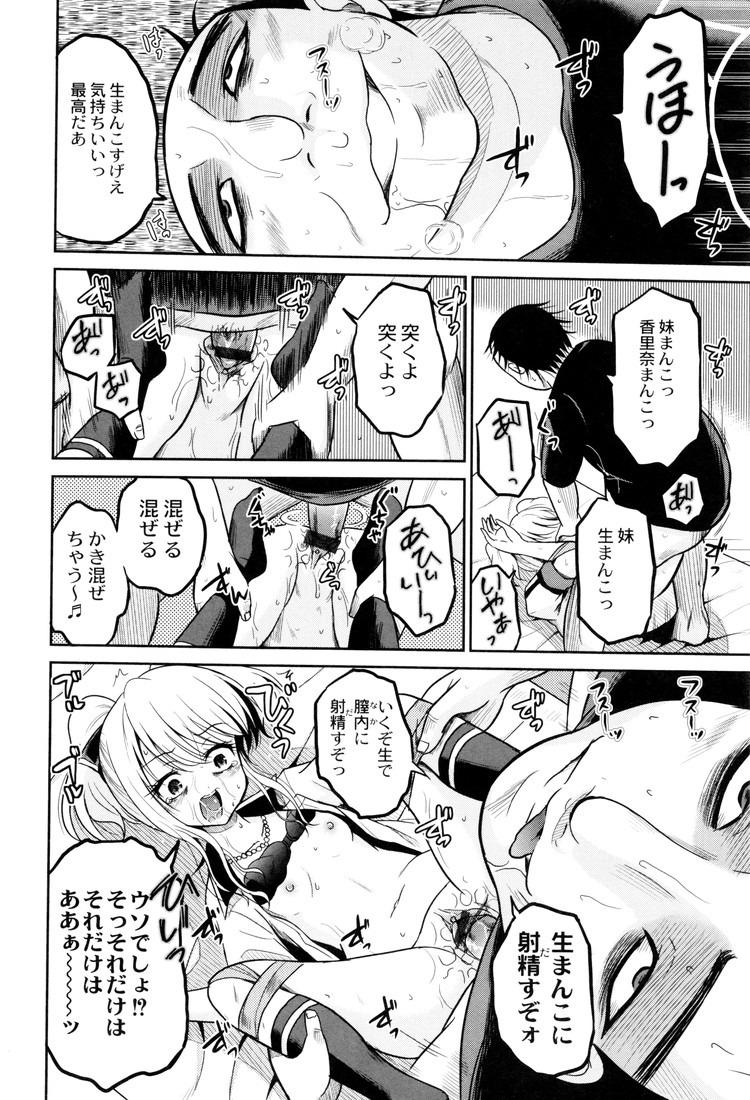 【近親相姦レイプエロ漫画】淫嬢SISTERS3_00020