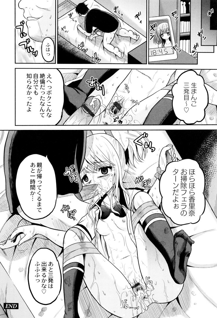 【近親相姦レイプエロ漫画】淫嬢SISTERS3_00022