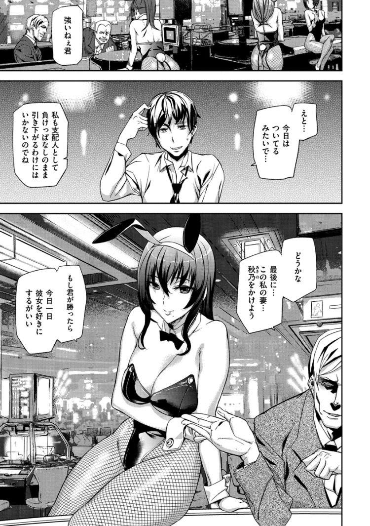 【巨乳ビッチエロ漫画】BET THE BUNNY_00001