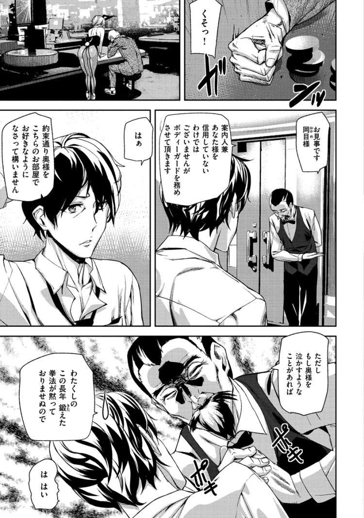 【巨乳ビッチエロ漫画】BET THE BUNNY_00003