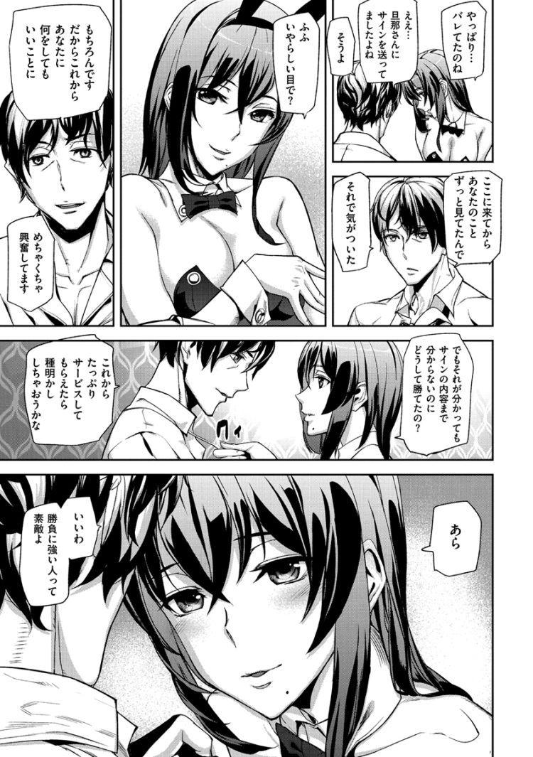 【巨乳ビッチエロ漫画】BET THE BUNNY_00005