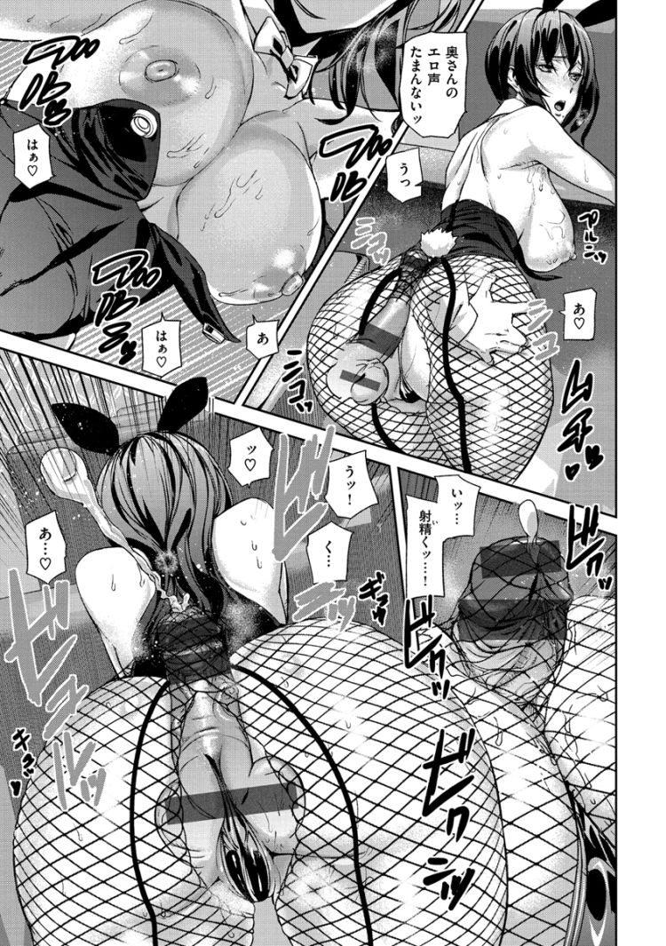 【巨乳ビッチエロ漫画】BET THE BUNNY_00009