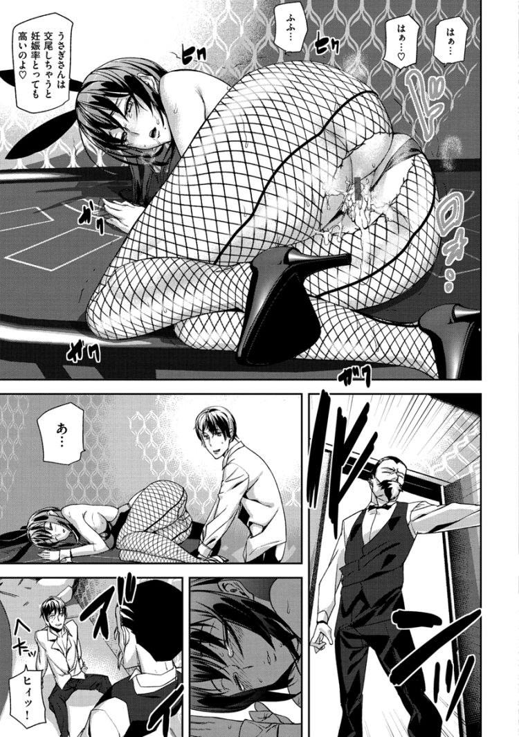 【巨乳ビッチエロ漫画】BET THE BUNNY_00017