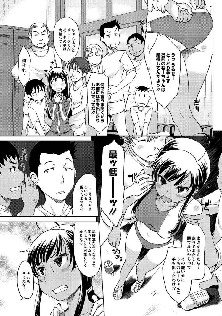 【ロリ巨乳エロ漫画】陸上姉妹凌辱日記_00009