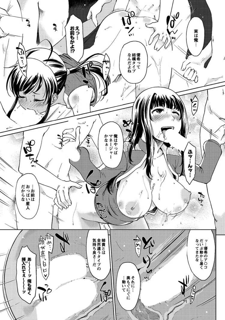 【ロリ巨乳エロ漫画】陸上姉妹凌辱日記_00017