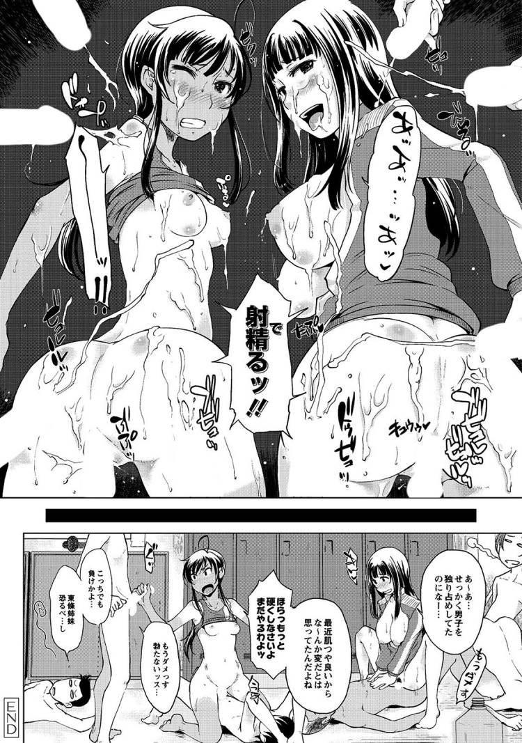 【ロリ巨乳エロ漫画】陸上姉妹凌辱日記_00020