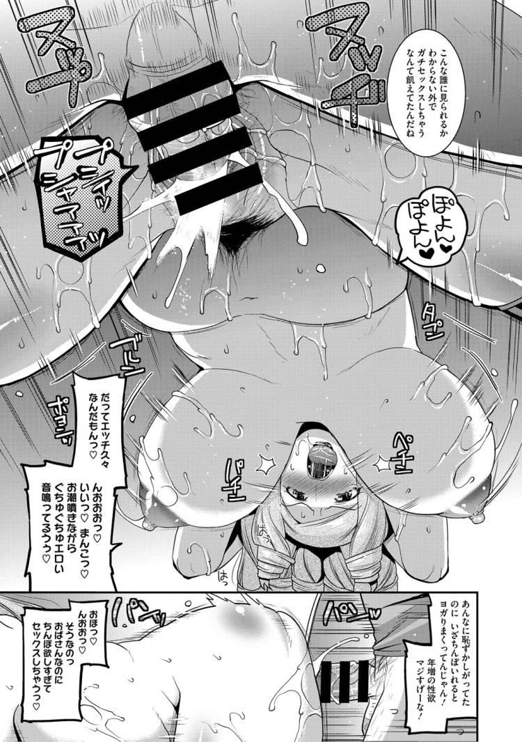 【熟女巨乳エロ漫画】憧れ彼女とコスエッチ_00016
