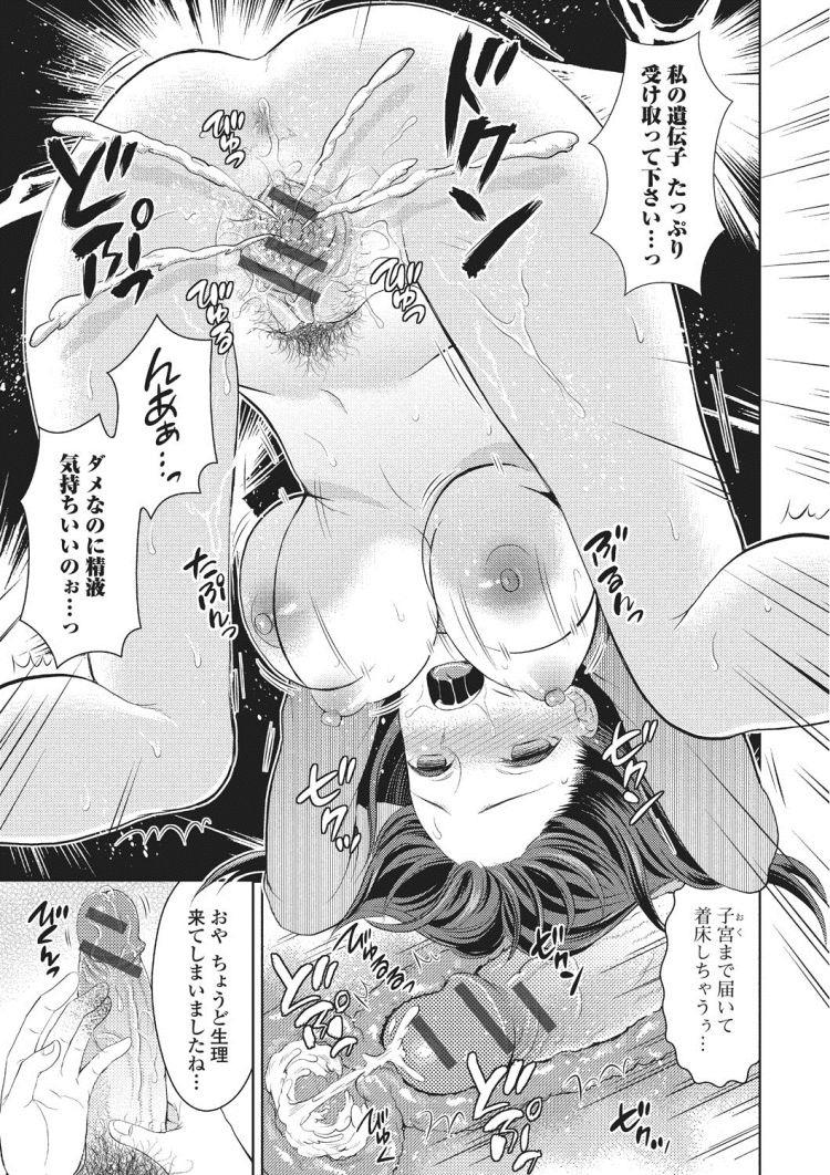 【人妻寝取られエロ漫画】NTR家族計画_00019