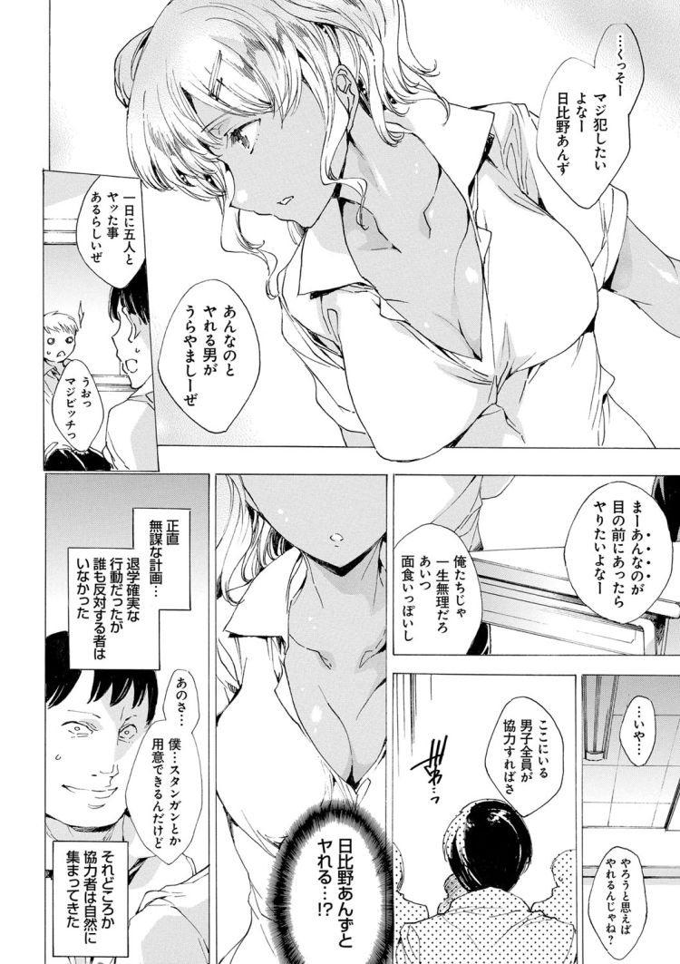 【巨乳女子高生エロ漫画】JK黒ギャルを同級生男子が体育倉庫で集団レイプ_00004