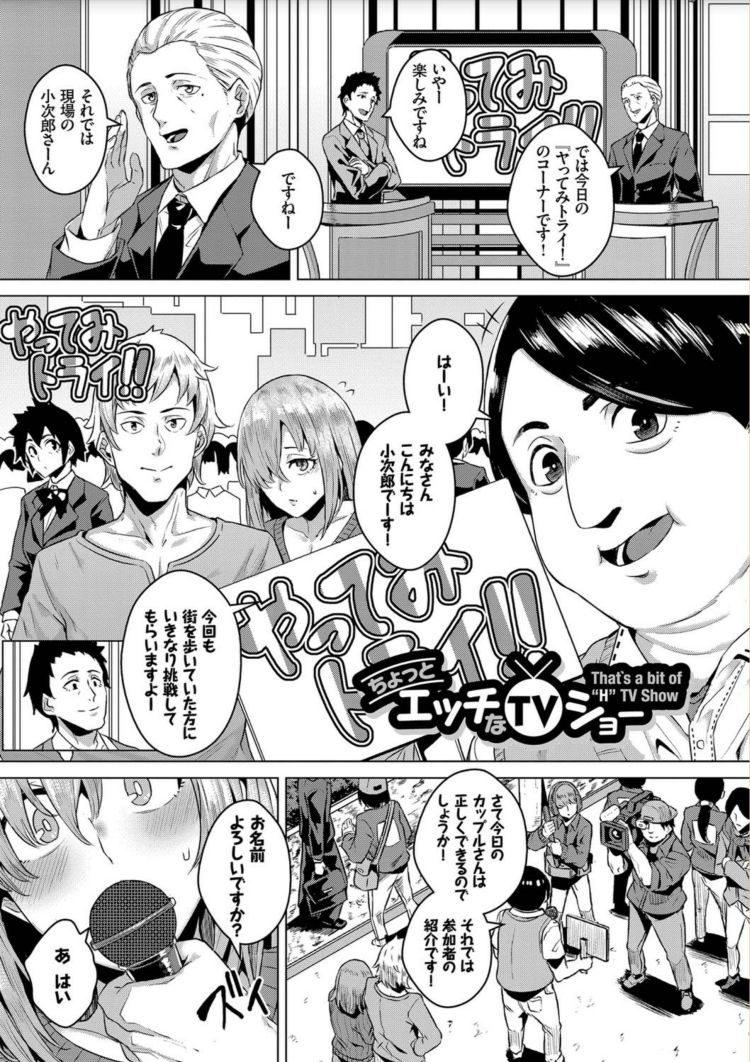 【ロリ巨乳エロ漫画】ちょっとエッチなTVショー_00001