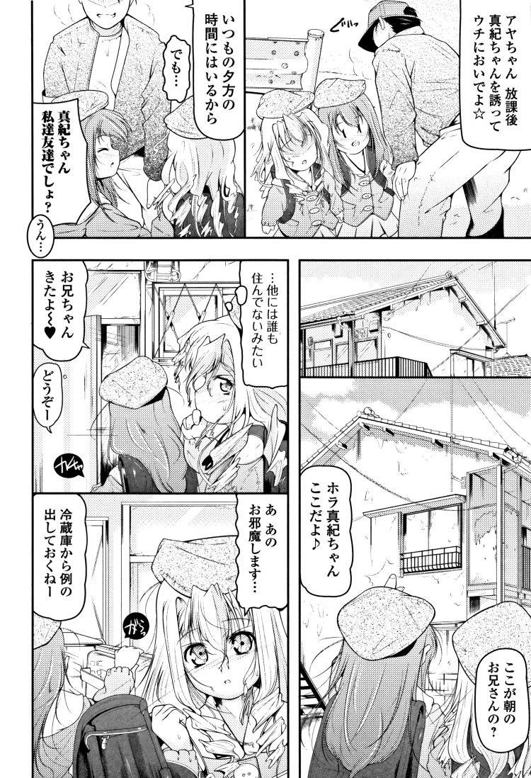 【小学生ビッチエロ漫画】アヤの友釣り_00002