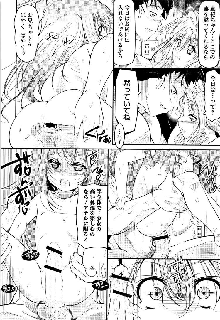 【小学生ビッチエロ漫画】アヤの友釣り_00014