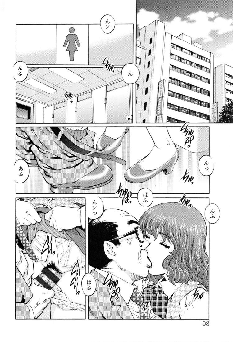 【巨乳ビッチエロ漫画】吉田課長の性的な日常_00002