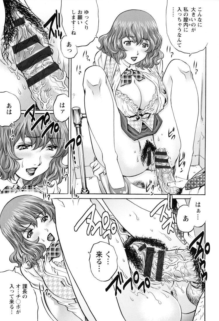 【巨乳ビッチエロ漫画】吉田課長の性的な日常_00009