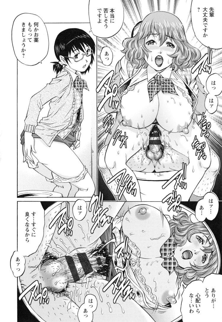 【巨乳ビッチエロ漫画】吉田課長の性的な日常_00016