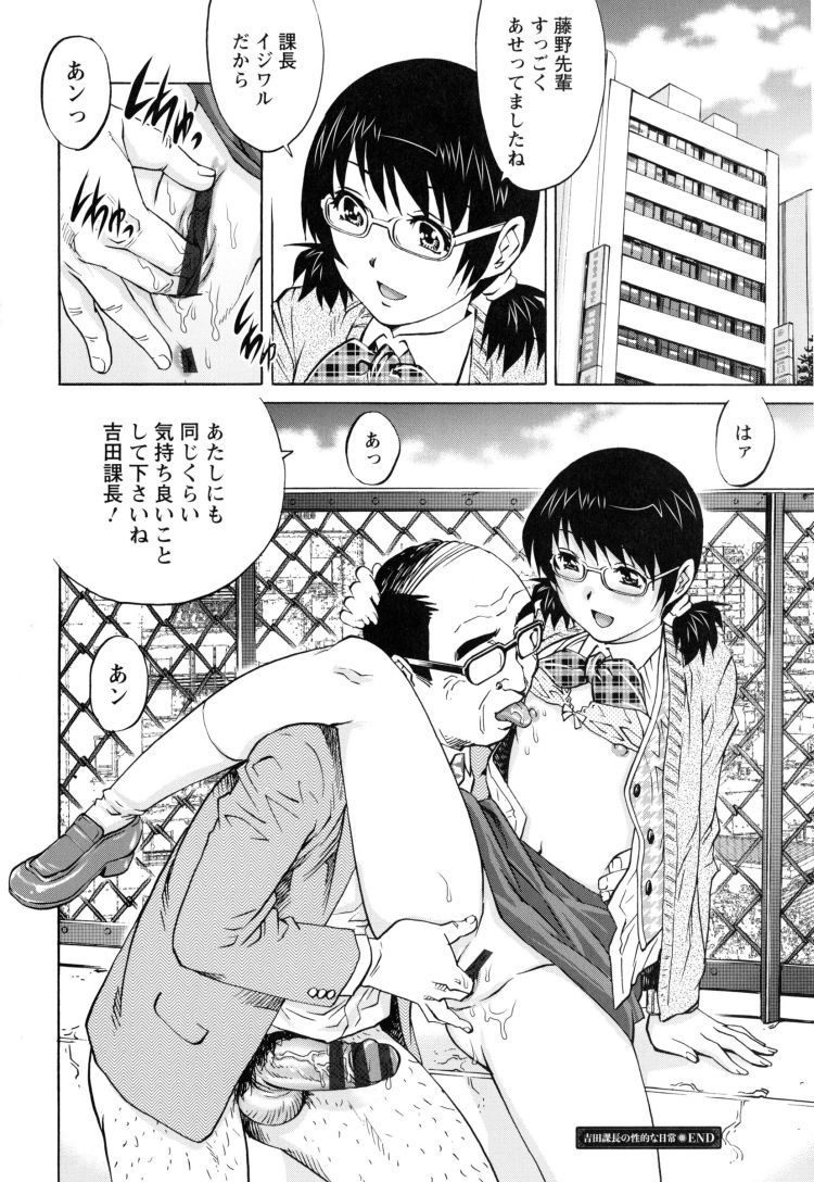 【巨乳ビッチエロ漫画】吉田課長の性的な日常_00018