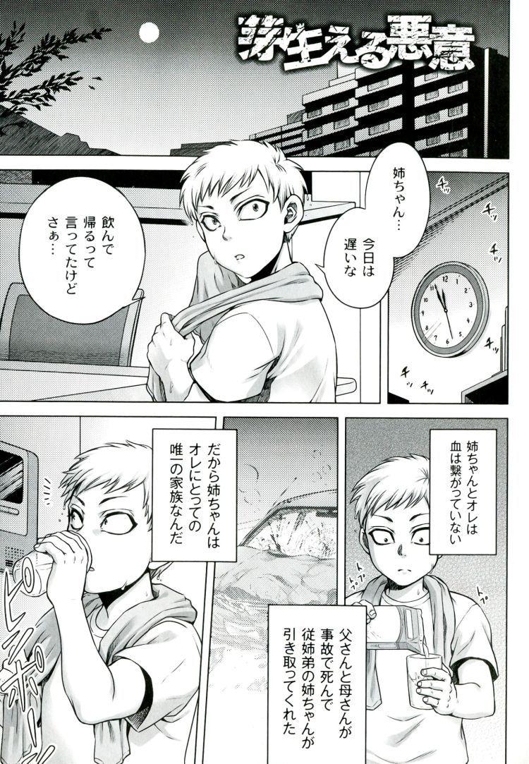 【近親相姦中出しエロ漫画】芽生える悪意_00001