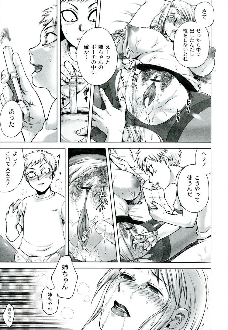 【近親相姦中出しエロ漫画】芽生える悪意_00015