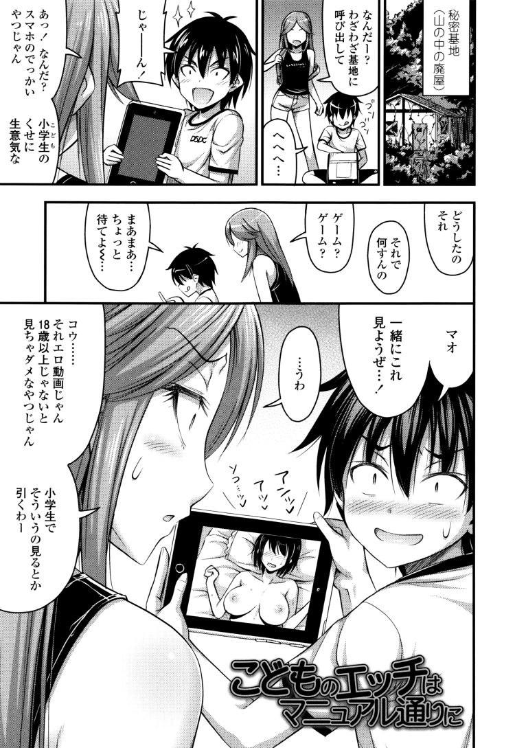 【ロリ小学生エロ漫画】こどものえっちはマニュアル通りに_00001