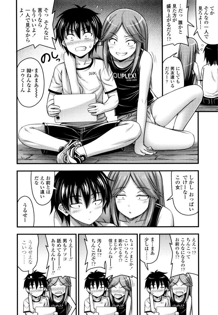 【ロリ小学生エロ漫画】こどものえっちはマニュアル通りに_00002