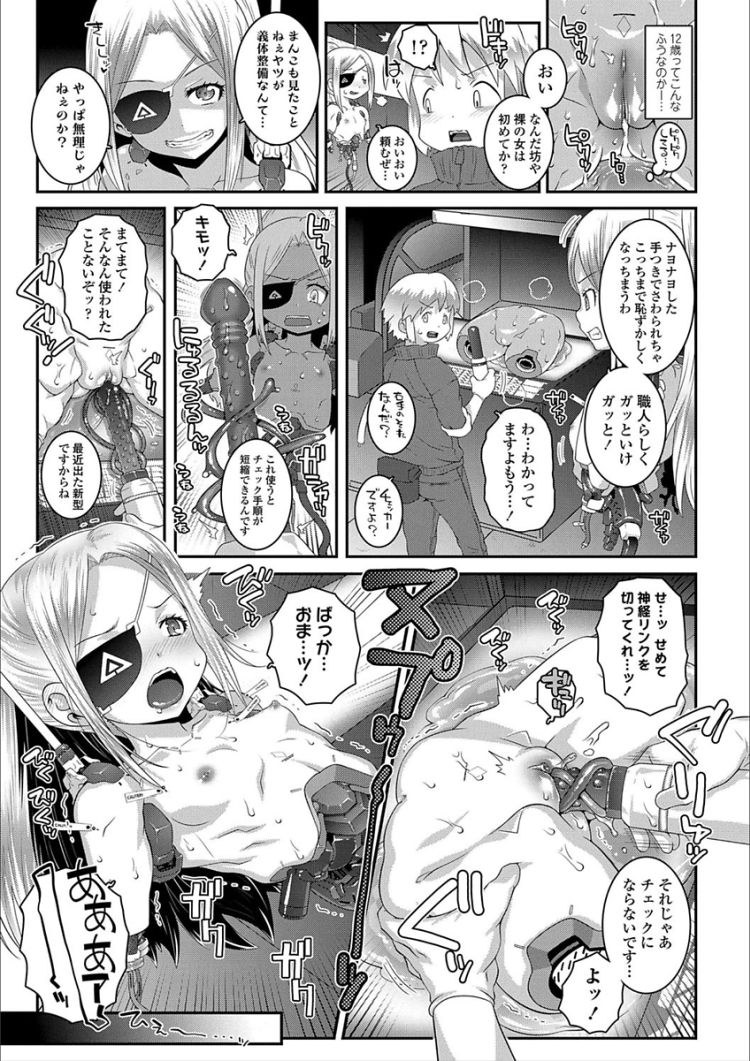 【ロリ小学生エロ漫画】Sergent Reboot_00003