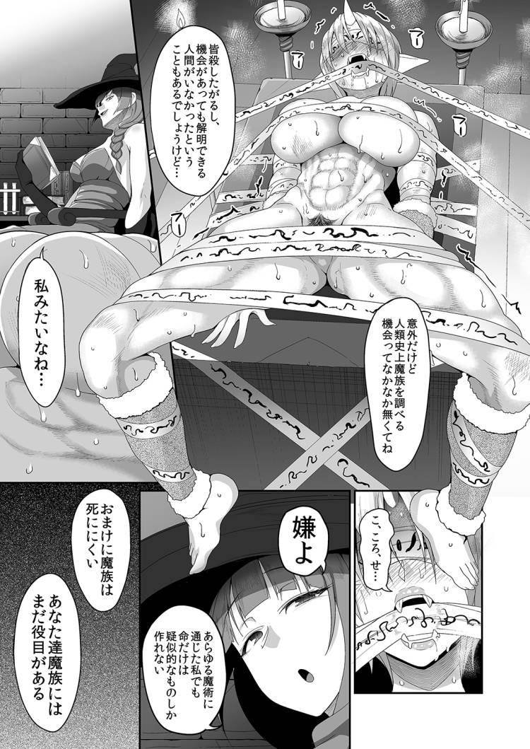 【巨乳レイプエロ漫画】隷属魔王III_00007