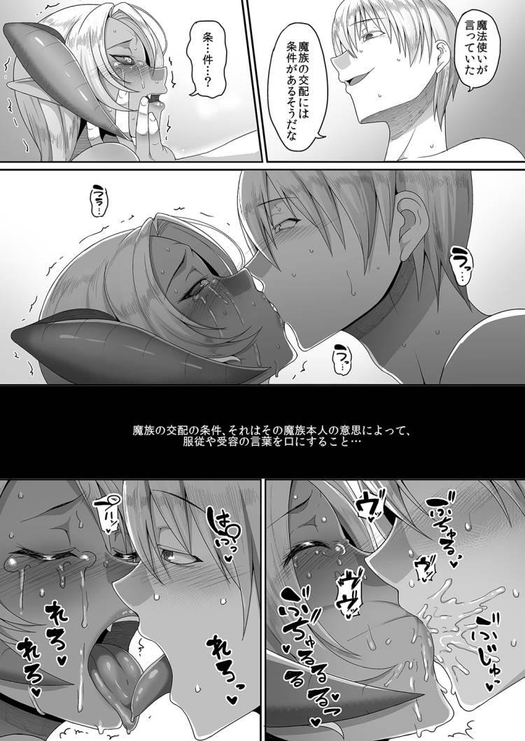 【巨乳レイプエロ漫画】隷属魔王III_00019