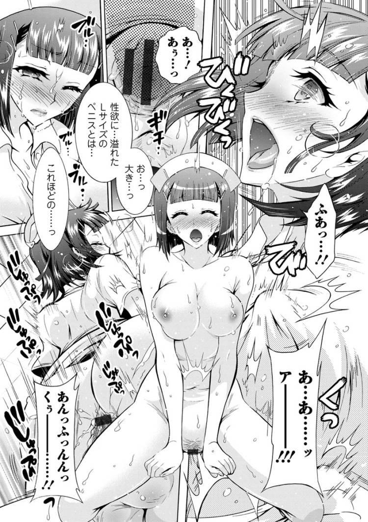 【巨乳ナースエロ漫画】ふしだらシェアハウス7_00015