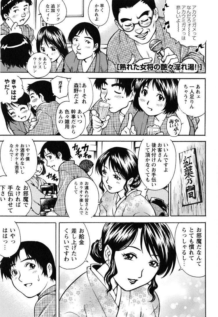 【熟女ビッチエロ漫画】熟れた女将の艶々淫れ湯_00001
