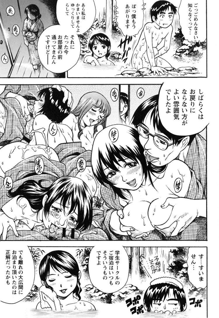 【熟女ビッチエロ漫画】熟れた女将の艶々淫れ湯_00005