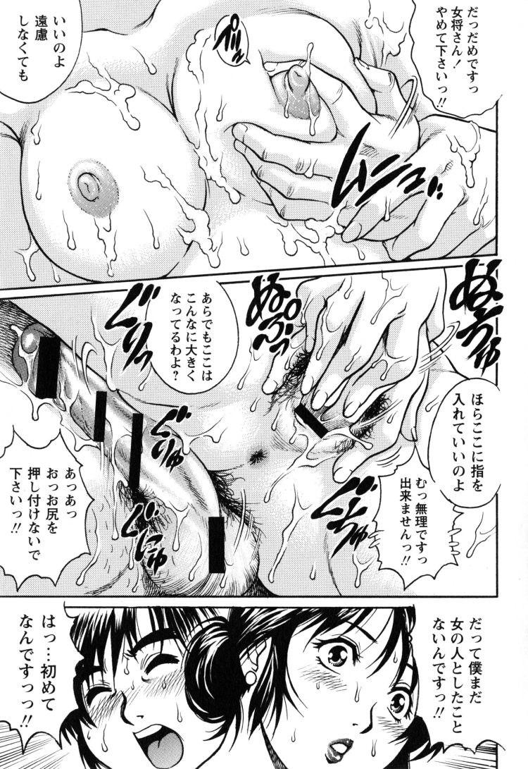【熟女ビッチエロ漫画】熟れた女将の艶々淫れ湯_00009