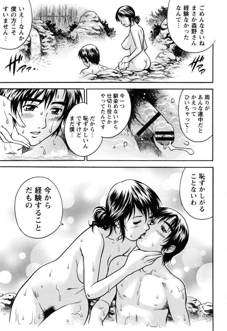 【熟女ビッチエロ漫画】熟れた女将の艶々淫れ湯_00011