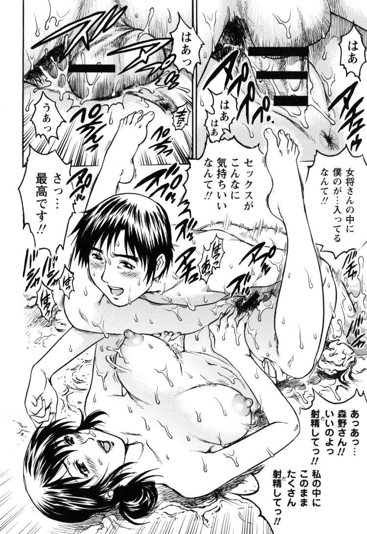 【熟女ビッチエロ漫画】熟れた女将の艶々淫れ湯_00016